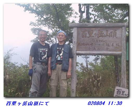 020803_04_mikunitouge_kijiyama_02