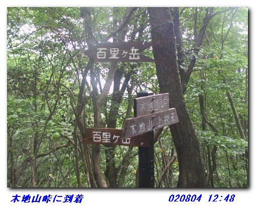 020803_04_mikunitouge_kijiyama_03