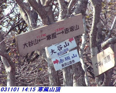 031101_03_makino_33kenyama003