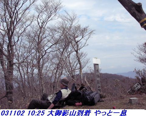 031101_03_makino_33kenyama008