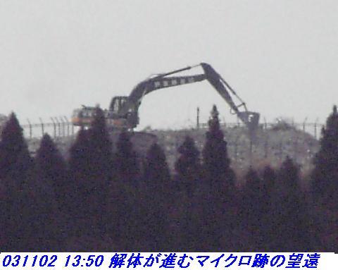 031101_03_makino_33kenyama011