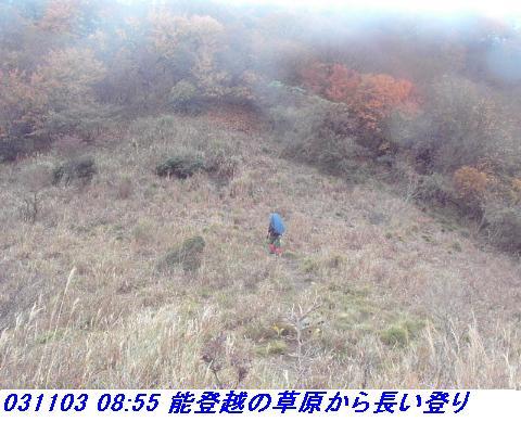 031101_03_makino_33kenyama015