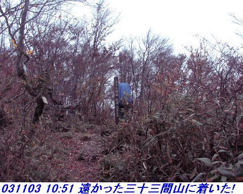031101_03_makino_33kenyama018