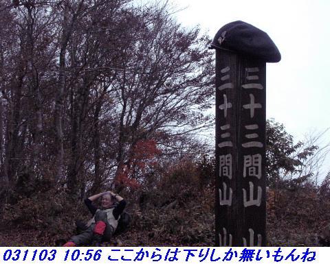 031101_03_makino_33kenyama019