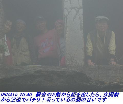 060415_atagoyamatetudo_030