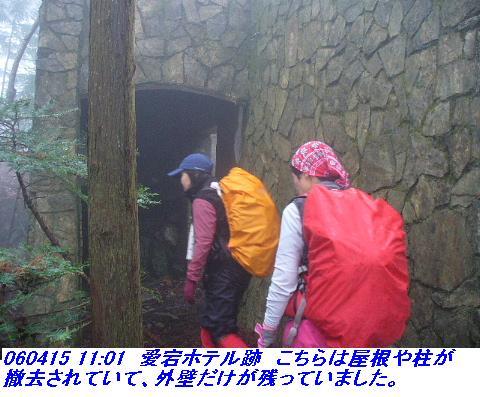 060415_atagoyamatetudo_033