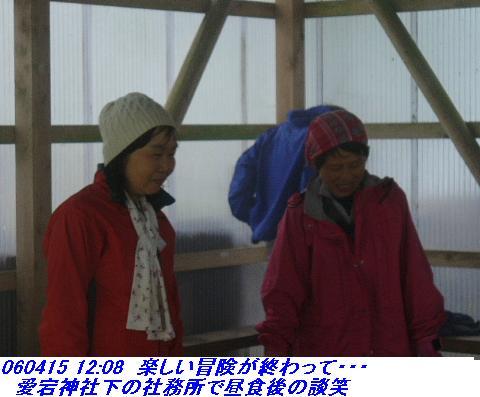 060415_atagoyamatetudo_034