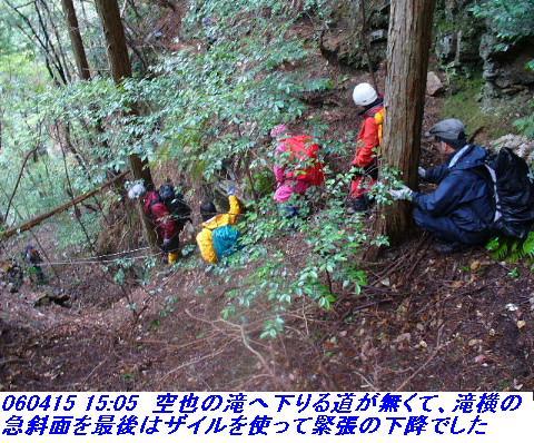 060415_atagoyamatetudo_036