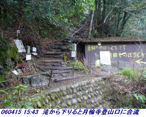 060415_atagoyamatetudo_039