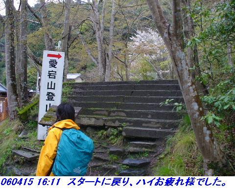 060415_atagoyamatetudo_040