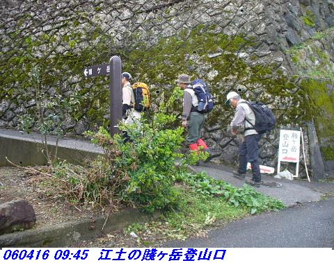 060416_shizugatake_yamamotoyama_002