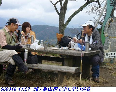 060416_shizugatake_yamamotoyama_006