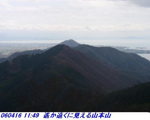 060416_shizugatake_yamamotoyama_020
