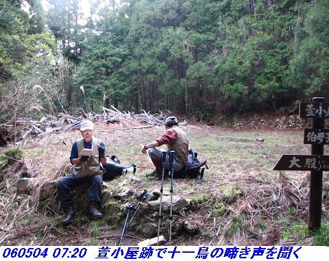 060503_05_koheji_036