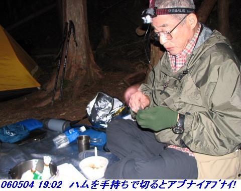 060503_05_koheji_058