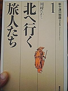060512 新十津川物語