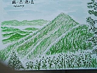 060514-2 スケッチ山行