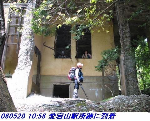060528_atagoyamatetudou_4_003
