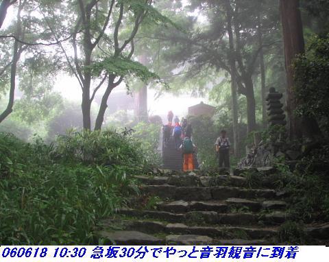 060618_otowayama_005