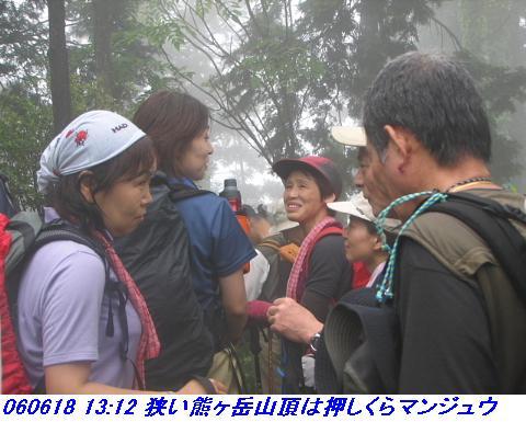 060618_otowayama_013
