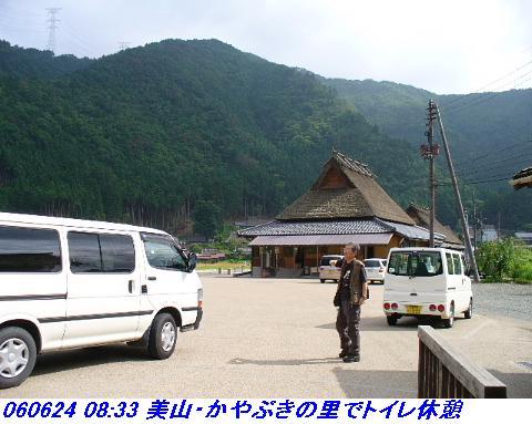 060624_25_kankeikaishitami_003