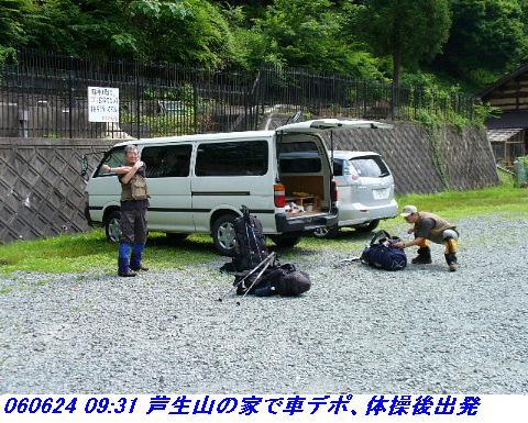 060624_25_kankeikaishitami_004