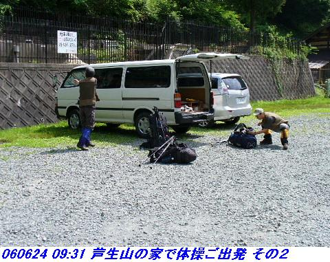 060624_25_kankeikaishitami_005