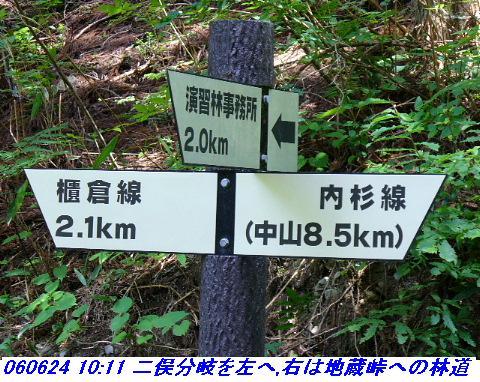 060624_25_kankeikaishitami_006