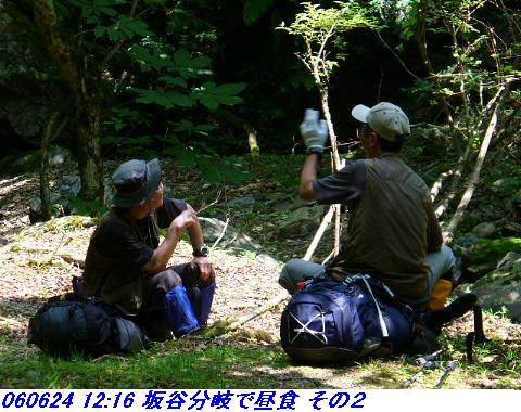 060624_25_kankeikaishitami_014_1
