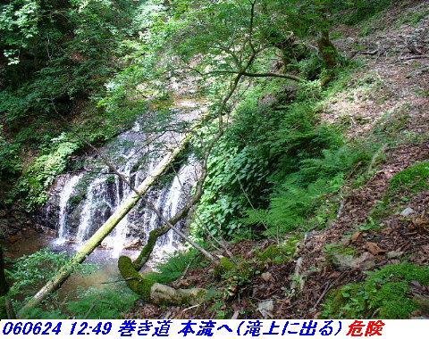 060624_25_kankeikaishitami_016_1