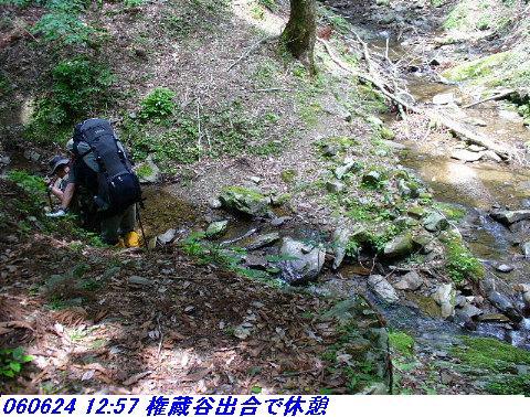 060624_25_kankeikaishitami_018_1