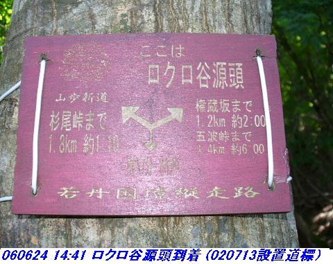 060624_25_kankeikaishitami_024_1