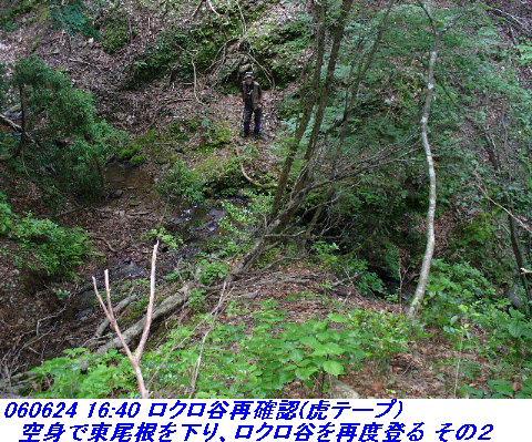 060624_25_kankeikaishitami_027_1