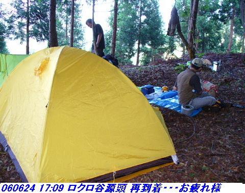 060624_25_kankeikaishitami_029_1