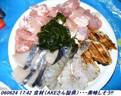 060624_25_kankeikaishitami_031_1