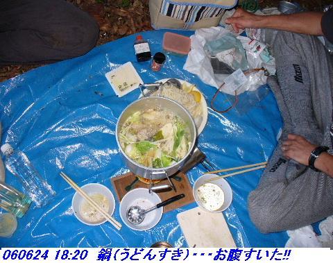 060624_25_kankeikaishitami_033_1