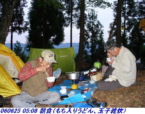 060624_25_kankeikaishitami_034
