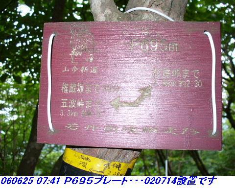 060624_25_kankeikaishitami_041