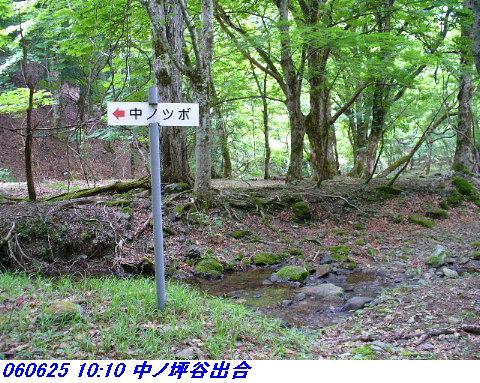 060624_25_kankeikaishitami_055