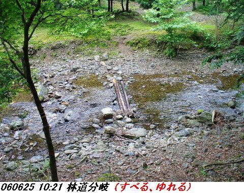 060624_25_kankeikaishitami_056