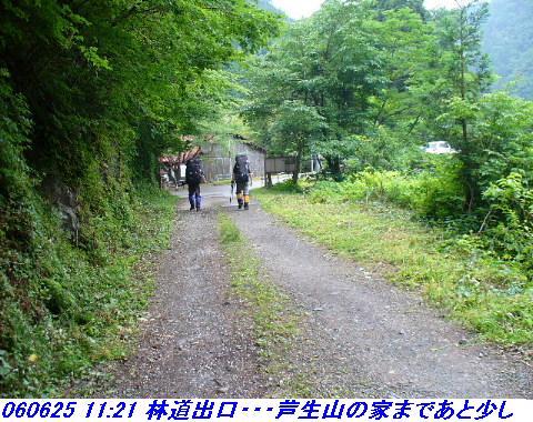 060624_25_kankeikaishitami_058