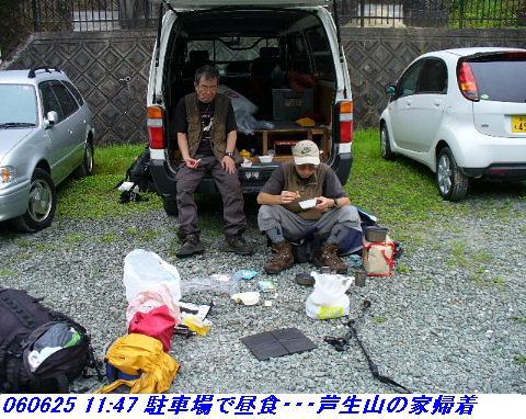 060624_25_kankeikaishitami_059