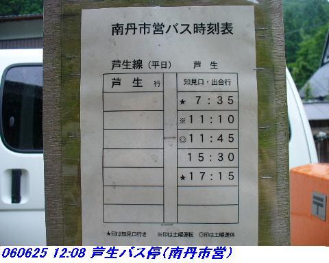 060624_25_kankeikaishitami_060