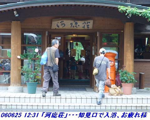 060624_25_kankeikaishitami_061