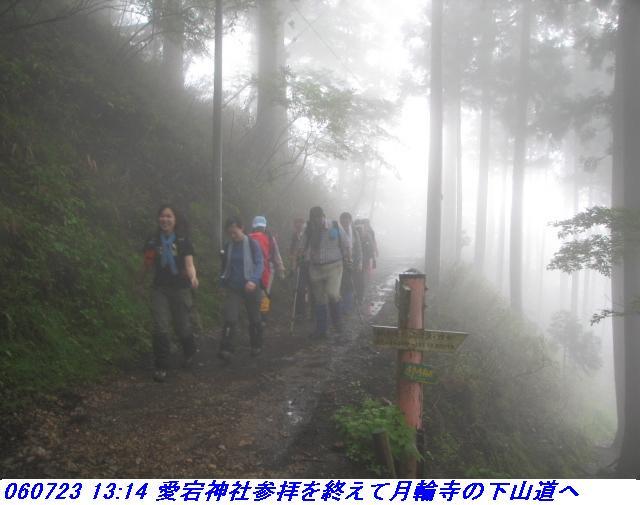 060723_atagoyamatetudo_005