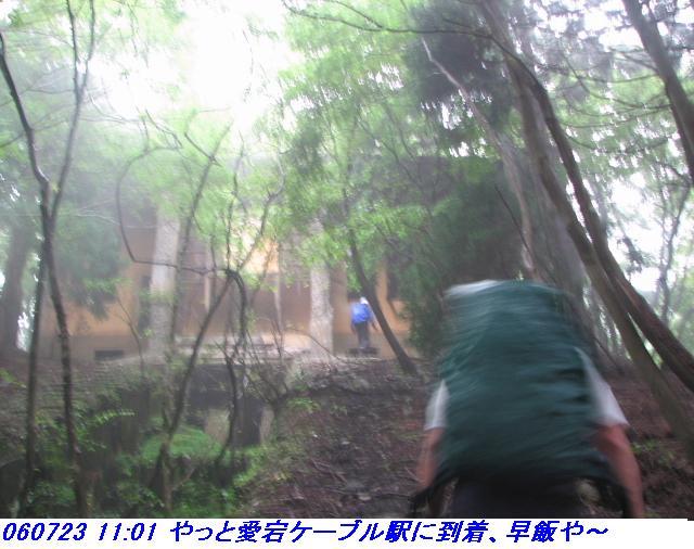 060723_atagoyamatetudo_013