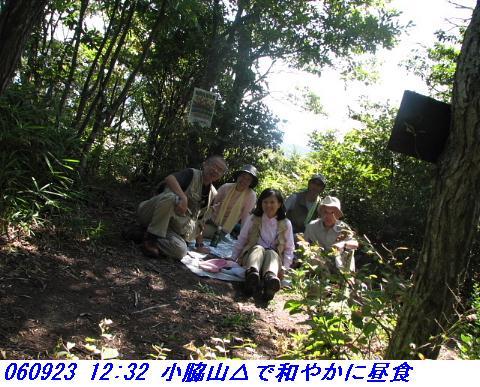 060923_mitukuriyama_010