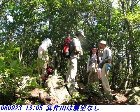 060923_mitukuriyama_011