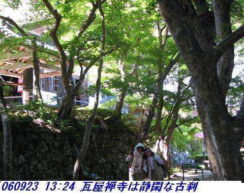 060923_mitukuriyama_012