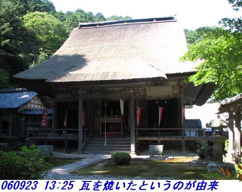 060923_mitukuriyama_013